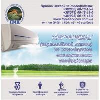 Услуга  на монтаж кондиционера сплит-системы 7000 BTU (трасса 3 метра)