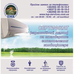 Услуга на монтаж кондиционера сплит-системы 9000 BTU (трасса 3 метра)